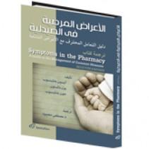 كتاب الأعراض المرضية فى الصيدلية